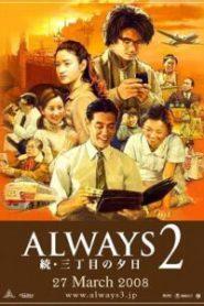 ถนนสายนี้ หัวใจไม่เคยลืม 2 Always – Sunset on Third Street 2 (2007)