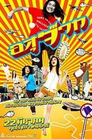 อสุจ๊าก The Sperm (2007)