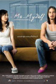 ขอให้รักจงเจริญ Me… Myself (2007)