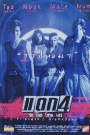 แตก 4 รัก โลภ โกรธ เลว Friendship Breakdown (1999)