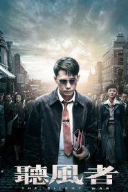 701 รหัสลับคนคม The Silent War (2012)