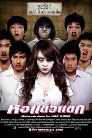หอแต๋วแตก Haunting Me (2007)