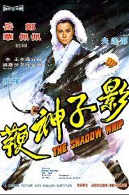หงษ์ฟ้าแส้พยายม The Shadow Whip (1971)