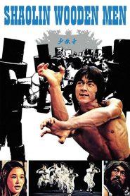 ถล่ม 20 มนุษย์ไม้ Shaolin Wooden Men (1976)