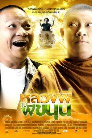 หลวงพี่กับผีขนุน The Holy Man With Ghost Sathu (2009)