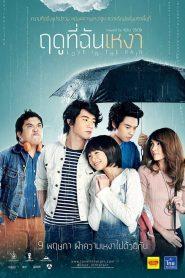 ฤดูที่ฉันเหงา Love in the Rain (2013)