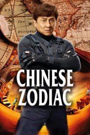วิ่งปล้นฟัด Chinese Zodiac (2012)