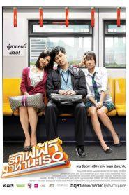 รถไฟฟ้า มาหานะเธอ Bangkok Traffic Love Story (2009)
