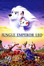 ลีโอ สิงห์ขาวจ้าวป่า เดอะมูวี่ Jungle Emperor Leo (1997)