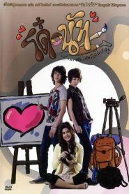โด๋-นัท รักนี้ จุดจุดจุด Do-Nut (2011)