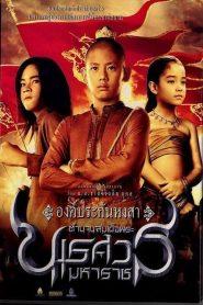 ตำนานสมเด็จพระนเรศวรมหาราช ภาค 1 องค์ประกันหงสา King Naresuan 1 (2007)