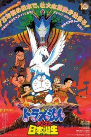 โดราเอมอน ตอน โนบิตะกำเนิดญี่ปุ่น Doraemon: Nobita and the Birth of Japan (1989)