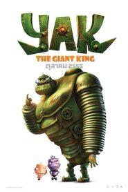 ยักษ์ The Giant King (2012)