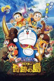 โดราเอมอน ตอน โนบิตะผจญภัยในเกาะมหัศจรรย์ Doraemon: Nobita and the Island of Miracles ~Animal Adventure~ (2012)