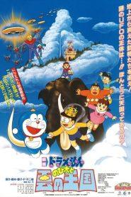 โดราเอมอน ตอน บุกอาณาจักรเมฆ (ท่องแดนสวรรค์) Doraemon: Nobita and the Kingdom of Clouds (1992)