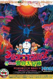 โดราเอมอน ตอน โนบิตะ ตะลุยแดนปีศาจ กับ 7 ผู้วิเศษ Doraemon: Nobita's Great Adventure into the Underworld (1984)