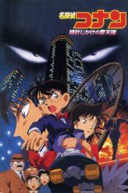 ยอดนักสืบจิ๋วโคนัน 1: คดีปริศนาระเบิดระฟ้า Detective Conan: Skyscraper on a Timer (1997)