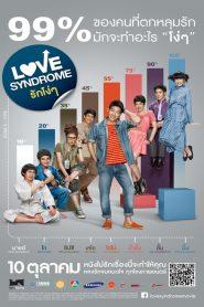 รักโง่ ๆ Love Syndrome (2013)