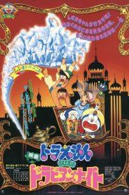 โดราเอมอน ตอน ตะลุยแดนอาหรับราตรี (ท่องแดนอาหรับราตรี) Doraemon: Nobita's Dorabian Nights (1991)