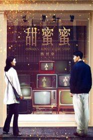เถียน มี มี่ 3650 วันรักเธอคนเดียว Comrades: Almost a Love Story (1996)