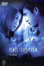 คู่แท้ปาฏิหาริย์ The Whistle (2003)