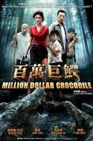 โคตรไอ้เข้เงินล้าน Million Dollar Crocodile (2012)