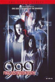 999-9999 ต่อติดตาย (2002)