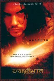 องคุลีมาล Angulimala (2003)