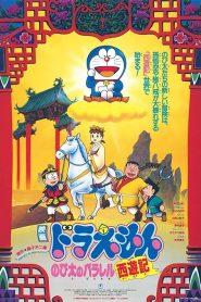 โดราเอมอน ตอน ดินแดนเทพนิยายไซอิ๋ว Doraemon: The Record of Nobita's Parallel Journey to the West (1988)