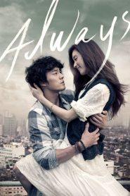 กอดคือสัญญา หัวใจฝากมาชั่วนิรันดร์ Always (2011)