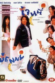 เจนนี่ กลางวันครับ กลางคืนค่ะ ! Jenny (1996)