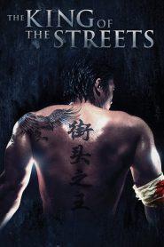 ซัดไม่เลือกหน้า ฆ่าไม่เลือกพวก The King of the Streets (2012)