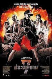 7 ประจัญบาน Heaven's Seven (2002)