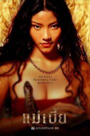 แม่เบี้ย Mae Bia (2001)