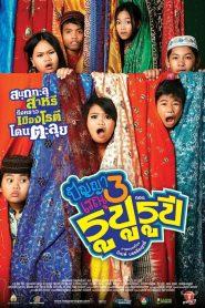 ปัญญา เรณู 3 รูปูรูปี Panya Raenu 3 (2013)