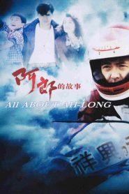 อาหลาง All About Ah-Long (1989)
