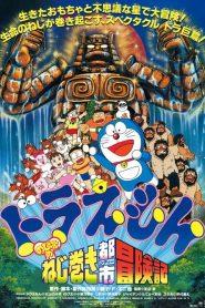 โดราเอมอน ตอน ตะลุยเมืองตุ๊กตาไขลาน Doraemon: Nobita and the Spiral City (1997)