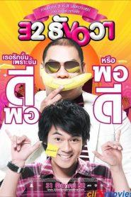 32 ธันวา 32 December Love Error (2009)