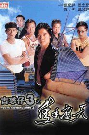 กู๋ หว่า ไจ๋ 3 ใหญ่ครองเมือง Young and Dangerous 3 (1996)
