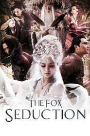 อิทธิฤทธิ์นางปีศาจจิ้งจอกพันปี The Fox Lover (2013)