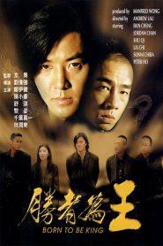 กู๋หว่าไจ๋ 6 เกิดมาเป็นเจ้าพ่อ Born to Be King (2000)