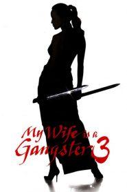 ขอโทษอีกที แฟนผมเป็น…ยากูซ่า 3 My Wife Is a Gangster 3 (2006)
