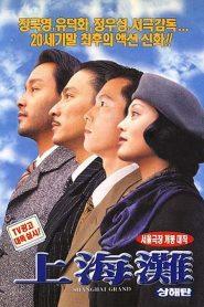 เจ้าพ่อเซี่ยงไฮ้ เดอะ มูฟวี่ Shanghai Grand (1996)