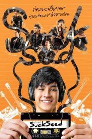ซักซี้ด ห่วยขั้นเทพ Suck Seed (2011)