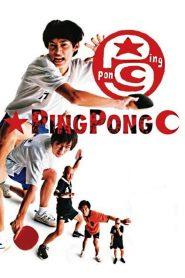 ปิงปอง ตบสนั่น วันหัวใจไม่ยอมแพ้ Ping Pong (2002)