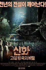 ล่าขุมทรัพย์หุบผาทมิฬ Tomb Robber (2014)