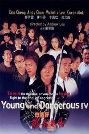 กู๋ หว่า ไจ๋ 4 อันธพาลกวนเมือง Young and Dangerous 4 (1997)