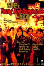 กู๋หว่าไจ๋ มังกรฟัดโลก Young and Dangerous (1996)
