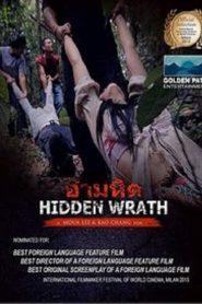 อำมหิต Hidden Wrath (2015)