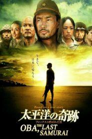 โอบะ ร้อยเอกซามูไร Oba: The Last Samurai (2011)